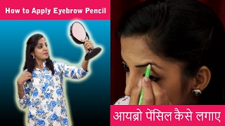 How to Apply Eyebrow Pencil in Hindi   आयब्रो पेंसिल कैसे लगाए   The Perfect Eyebrow Tutorial Hindi
