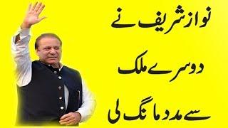 Nawaz Sharif Need help   Nawaz Sharif NRO   Pakistan News Tv
