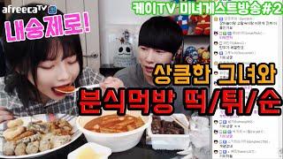 [케이TV] [미녀게스트방송#2] 내숭제로! 상큼한 그녀와 분식먹방 떡볶이/튀김/순대  (케이X 고말숙)