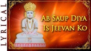 Jain Stavan   Ab Saup Diya Is Jeevan Ko   Shri Parshwanath Swami Bhaktisong   Jai Jinendra