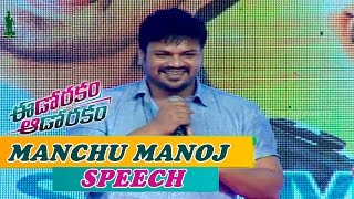 Manchu Manoj Speech at Edorakam Adorakam Movie Success Meet - Vishnu, Raj Tarun, Sonarika