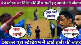 India Vs England 2nd ODI: Hardik Pandya dances on celebrate Ben Stokes wicket | neganews