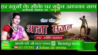 CG SONG | आजा सजन  | JYOTI CHANDRAKAR | CHHATTISGARHI SONGS MP3 |