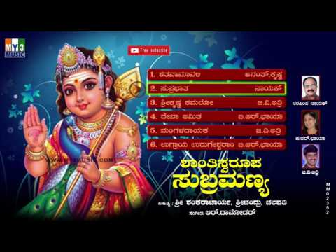 Sri Subramanya Swamy Kannada Songs - Shanthi Swaroopa Subramanya - JUKEBOX
