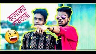 Bangla Funny video College er paytarah।কলেজের পায়তারা।