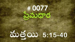 Matthew మత్తయి సువార్త - 5:15-40 (#0077) Telugu Bible Study Premadhara RRK