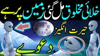 Aliens Mojood Hain Herat Angez Daway Khalai Makhlooq Part 1
