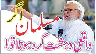 Very Aggressive Speech About Muslims - Maulana Syed Arshad Madani DB - Jamiatul Ulama Hind