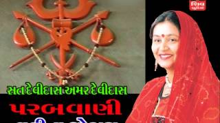 Lalita Ghodadra-Mein To Sidh Re Jani Ne--Parab Vani-Gujarati Bhajans/Songs-Audio Juke Box