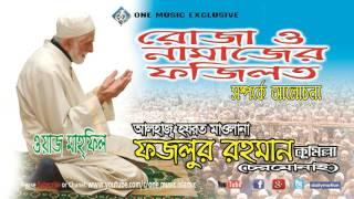 Namaz O Rojar Fojilot । Bangla Waz - Fazlur Rahman Komilla / Charmonai ]  One Music Islamic