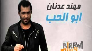 مهند عدنان - ابو الحب 2012 كاملة _ روعه_low.mp4