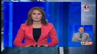 نشرة الظهر للأخبار ليوم 27 / 06 / 2017