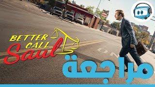 مراجعة - مسلسل Better Call Saul من غير حرق