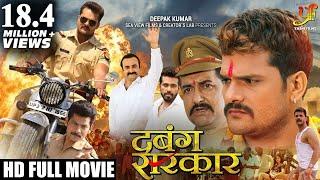 DABANG SARKAR - Full Bhojpuri Movie - Khesari Lal Yadav, Kajal Ragwani, Akanksha Awasthi
