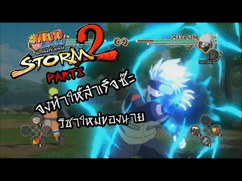 ฝึกสุดยอดวิชา!!ที่สามารถใช้ได้คนเดียว!!  Naruto Shippuden Ultimate Ninja Storm 2   Part8