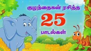 Top 25 Hit Tamil Rhymes for Children | +50 Mins | Animated Tamil Baby Songs For Kids