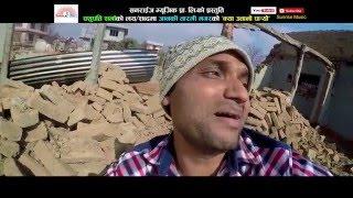Kya Uttano Paryo    Nepali latest lok song 2016   Pasupati Sharma & Janaki Tarami Magar   Video HD