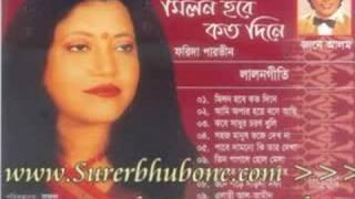 Bangla Music Song/Video: Milon Hobe Koto Dine
