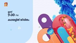 Kathayallithu Jeevitham   Today_22-05-2018 @ 9:30 PM   Amrita TV