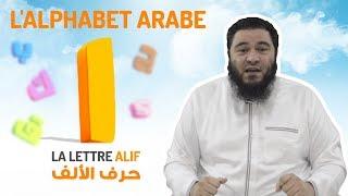 L'alphabet arabe : La lettre Alif [01/32]