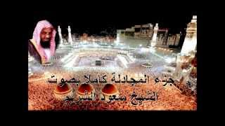 جزء المجادلة بصوت الشيخ سعود الشريم Juz AlMujadila by Saud Al Shuraim