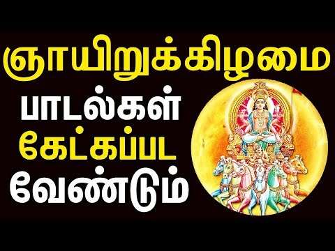 Xxx Mp4 To Make New Energy Aditya Hrudayam In Tamil Tamil Best Devotional Songs 3gp Sex