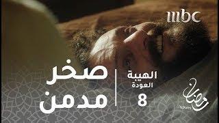 مسلسل الهيبة - الحلقة 8 - صخر مدمن