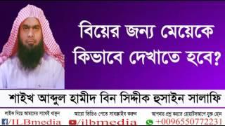 Biyer Jonno Meyeke Kivabe Dekhate Hobe?  Sheikh Abdul Hamid Siddik Salafi |Bangla waz|waz