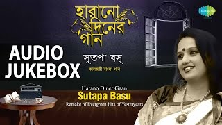 Best Of Sutapa Basu | Harano Diner Gaan | Audio Jukebox