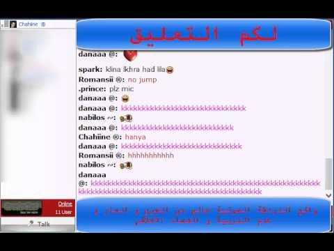 موضوع مشمئز في احد غرف الدردشة الصوتية لموقع maroc star