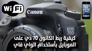 كيفية ربط الكاميرا كانون 70 دي بالموبايل بأستخدام الواي فاي 1080