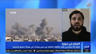 مداخلة براء عبد الرحمن لتلفزيون العربي للحديث عن مجزرة مسرابا اليوم أكثر من 35