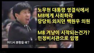 MB에게 사죄하라 외친 후 경호원들에 끌려갔던 백원우 의원 당시 현장 영상 - MB 겨냥의 신호탄? 민정비서관으로 임명