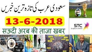 13 - 6 - 2018 Saudi Arabia Latest News Updates | Today Saudi News Urdu Hindi By Jumbo TV