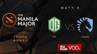 OG vs Team Liquid, Manila Major GRAND FINAL, Game 4