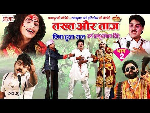 Xxx Mp4 पम्पापुर की नौटंकी तख्त और ताज छिपा हुआ राज भाग 2 Bhojpuri Nautanki Nach Programme 3gp Sex