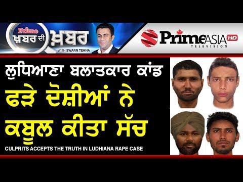 Xxx Mp4 Prime Khabar Di Khabar 671 Culprits Accepts The Truth In Ludhiana Case 3gp Sex