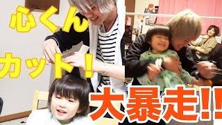 心くんの髪カットしたら発言に大爆笑wwww 暴走しまくり!!!!!【ぶっちゃん】