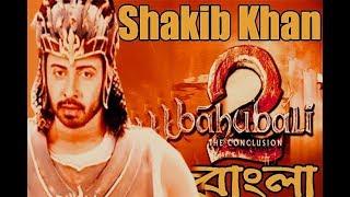 ব্রেয়াকিং নিউজ বাংলা রিমে অবশেষে বাহুবলির জন্য চূড়ান্ত হলেন শাকিন খান!! Bahoboli।। bdstar।।