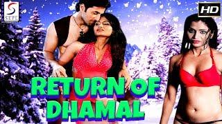 Return Of Dhamal - Bollywood Latest Full Movie | Hindi Movies 2017 Full Movie HD