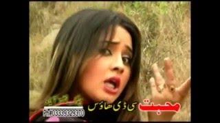 Nazia Iqbal New Song 2016 Taso Sharabi Kro
