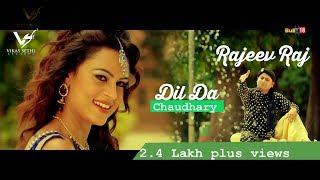 Dil Da Chaudhary  - Rajeev Raj | Latest Punjabi Songs 2016 | VS Records