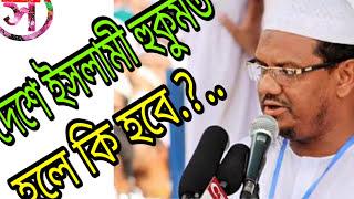 দেশে ইসলামী হুকুমত কায়েম হলে কি হবে?? শায়খে চরমোনাই || hd news bd