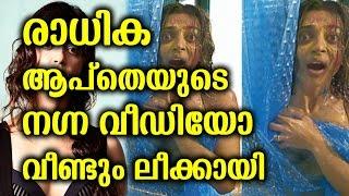 രാധിക ആപ്തെയുടെ നഗ്ന വീഡിയോ വീണ്ടും ലീക്കായി  | Rathika Apte Nude Video Leaked Again