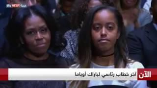 شاهد وفاء أوباما لزوجته في خطابه الأخير خطاب الوداع