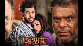 Angaar Movie 2016 Song Kotobaar Bojhabo Bol Song