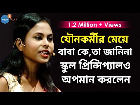 Xxx Mp4 যৌনপল্লী থেকে বেরিয়ে সসম্মানে অধিষ্ঠিত Tanjila Khatun Bangla Motivation Video 3gp Sex