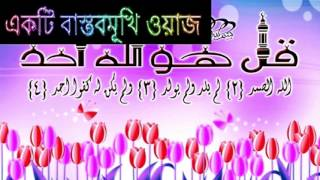 bangla waz 2016 ( New ) মন গলানো দারুন মজার ওয়াজ