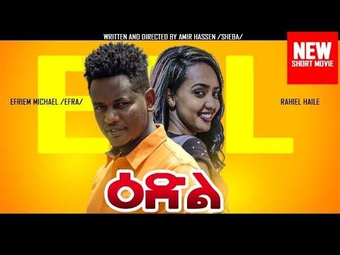 Edil ዕድል New Eritrean movie 2021 by Efrem Michael EFRA Buruk TV