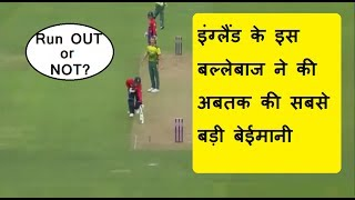 Jason Roy suffers controversial dismissal as England lose Against South Africa || Run OUT or NOT? ||